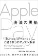 Apple Pay 決済の黒船