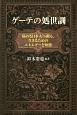 ゲーテの処世訓 悩める日本人へ贈る、生きるためのエネルギーと知恵