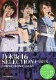 乃木坂46 SELECTION 生田絵梨花×桜井玲香×若月佑美 (3)