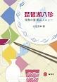 琵琶湖八珍 湖魚の宴 絶品メニュー