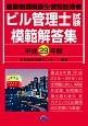 ビル管理士試験模範解答集 平成29年