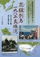 花綵列島 一九八三真珠湾-パールハーバー-