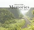 Memories 山崎友也写真集 車両のない鐵道写真