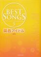 BEST SONGS 関西アイドル<新版> (5)