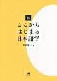新・ここからはじまる日本語学