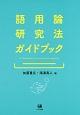 語用論研究法ガイドブック