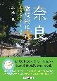 奈良 徹底的に寺あるき