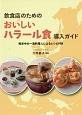 飲食店のためのおいしいハラール食 導入ガイド 和洋中の一流料理人によるレシピ付き