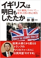 イギリスは明日もしたたか 「EU離脱」「トランプ」・・・駐英大使の核心報告