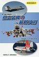航空装備の最新技術 新・兵器と防衛技術シリーズ
