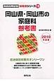 岡山県・岡山市の家庭科 参考書 2018 教員採用試験「参考書」シリーズ10