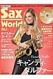 Sax World 2017WINTER CD付 (3)