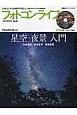 フォトコンライフ 星空・夜景入門 DVD付 フォトコンテスト専門マガジン(68)