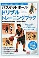 バスケットボール ドリブルトレーニングブック