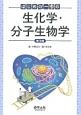 はじめの一歩の生化学・分子生物学<第3版>