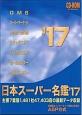 日本スーパー名鑑 2017