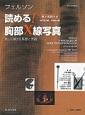 フェルソン 読める!胸部X線写真<改訂第3版/原著第4版> 楽しく覚える基礎と実践