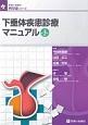 下垂体疾患診療マニュアル<改訂第2版> 診断と治療社内分泌シリーズ