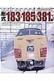国鉄特急形直流電車 形式183・185・381系