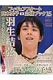 フィギュアスケート日本男子応援ブック (15)