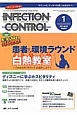 INFECTION CONTROL 26-1 ICTのための医療関連感染対策の総合専門誌