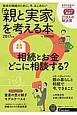 「親と実家」を考える本 by suumo 2017