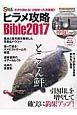ヒラメ攻略Bible 2017