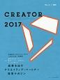 CREATOR 2017 効果のあるクリエイティブを実現するためのパートナー