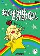 まんが世界昔ばなし DVD-BOX10 [HDリマスター版]