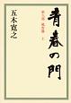 青春の門 第八部 風雲篇(上)