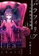 パラフィリア~人間椅子奇譚~ (1)