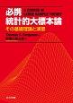 必携 統計的大標本論 その基礎理論と演習
