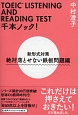 TOEIC LISTENING AND READING TEST千本ノック! 新形式対策 絶対落とせない鉄板問題編
