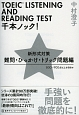 TOEIC LISTENING AND READING TEST千本ノック! 新形式対策 800~900点以上を目指せ 難問・ひっかけ・トリック問題編