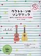 初級者ウクレレ ウクレレ・ソロ・ソングブック 弾きたい人気のスタジオジブリ20曲 模範演奏CD付 初心者でも使いやすいTAB譜面でウクレレ・ソロを楽