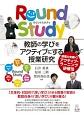 Round Study 教師の学びをアクティブにする授業研究 授業力を磨く!アクティブ・ラーニング研修法