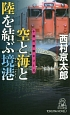 空と海と陸を結ぶ境港 十津川警部シリーズ 長篇トラベルミステリー