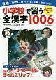 小学校で習う全漢字1006 冒険のお話を読むだけで自然と身につく!