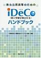 地方公務員等のためのiDeCo(個人型確定拠出年金)ハンドブック
