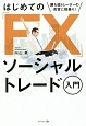 はじめての「FX」 ソーシャルトレード入門 勝ち組トレーダーの売買に相乗り!