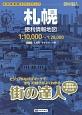 街の達人 札幌 便利情報地図<2版>