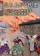 立ち上がる民衆 相州荻野山中陣屋襲撃から自由民権運動へ