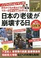 めちゃくちゃ売れてるマネー誌ザイが作った ノンフィクションマンガ!日本の「老後」が崩壊する日 まだ間に合う生き残り策がこの中に!