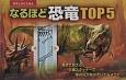 なるほど恐竜TOP5