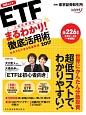 ETF(上場投資信託)まるわかり!徹底活用術 2017