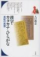 漢字・カタカナ・ひらがな 表記の思想 ブックレット〈書物をひらく〉2