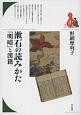 漱石の読みかた『明暗』と漢籍 ブックレット〈書物をひらく〉3