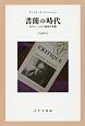 書簡の時代 ロラン・バルト晩年の肖像