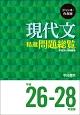 ジャンル・作者別 現代文精選問題総覧 平成26-28年
