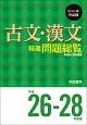 ジャンル・作品別 古文・漢文精選問題総覧 平成26-28年